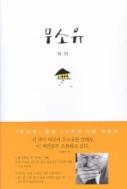 무소유 2010년판.절판전마지막인쇄본.