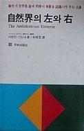 자연계의 좌와 우 (초판 1980) 초판 1980