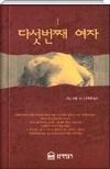 다섯번째 여자 1~2 - 1998년 독일 '올해의 책'으로 선정 '독일 추리문학상'을 수상한 헤닝 만켈의 추리소설 (전 1~2권 완결) 1판1쇄