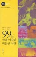 99곳 국내 미술관 박물관 여행(행복이가득한집 2004.7 별책부록)
