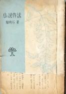 소설작법-선문사1953년 개조5판발행