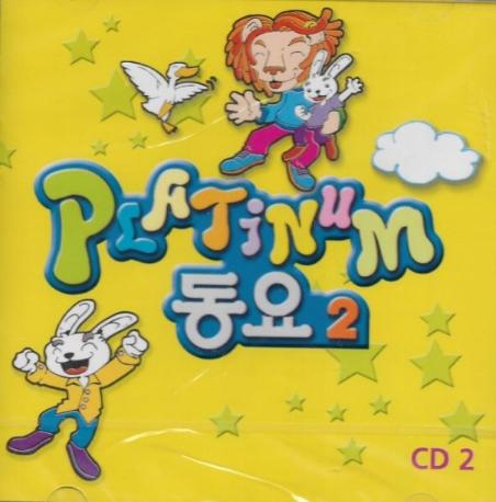 플래티넘(Platinum) 동요2 - CD2 [미개봉]