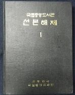 국립중앙도서관 선본해제1  /사진의 제품  ☞ 서고위치:kO 8  *[구매하시면 품절로 표기됩니다]