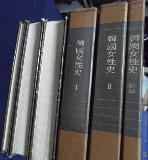 한국여성사(1.2.부록) [전3권] /사진의 제품  ☞ 서고위치:ML +1  *  [구매하시면 품절로 표기됩니다]