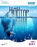 HIGH TOP (하이탑) 고등 화학1 / 2015 개정 교육과정