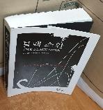 블랙 스완 =2008년 초판 발행/살짝 뒤틀림/테두리 연한 변색외 양호/실사진입니다