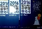 2016 해커스 패스 공무원 한국사