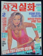 월간 사건실화  [ 1995년 2월호] /사진의 제품  / 상현서림 ☞ 서고위치:KZ 5  *[구매하시면 품절로 표기됩니다]