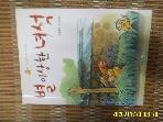 그린북 / 별 이상한 녀석 / 홍종의 글. 김희남 그림 -03년.초판.꼭상세란참조