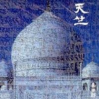 O.S.T (Kitaro) / Silk Road (실크로드: 비단길): 천축 (天竺)