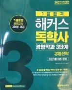 2020 최신판 해커스 독학사 경영학과 3단계 경영전략