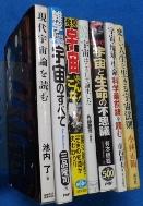 宇宙のすべて (일본서적) / 사진의 제품 중 해당권  / 상현서림  / :☞ 서고위치:OH 2