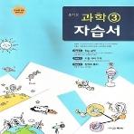 2019년- 교학사 중학교 중학과학 3 자습서 중등 (중3/ 박희송 교과서편) - 3학년
