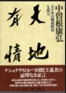 天地有情 五十年の戰後政治を語る /새책수준 ☞ 서고위치:MK 1
