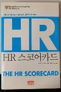 HR 스코어카드