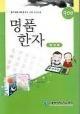 명품한자 워크북 900 -강남교육청