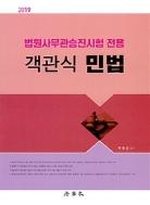 2019 법원사무관승진시험 전용 객관식 민법 ★두권으로 나눠 스프링★