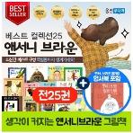 앤서니 브라운 베스트 25권 세트 + ★컬러링 엽서북 증정★
