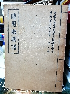 시용향악보 -時用鄕樂譜-  -國語國文學叢書 제3집- -단기 4291년-1958년 초판-아래사진참조-