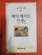 레디 메이드 인생 외 - 논술대비 한국문학 26