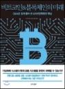 비트코인 & 블록체인의 미래 (Q&A로 쉽게 풀어 쓴 4차산업혁명의 핵심)▼/경향[1-220014]