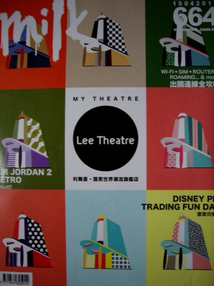 milk no.664 - My TheatreㆍLee Theatre