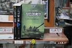 작전명 충무 1-3완 김경진.윤민혁
