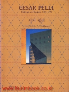 최신건축가10 시저 펠리 (Building and Project 1965-1990) (557-4)