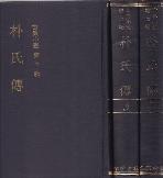 고전소설 제7집 한글필사본 박씨전 1.2.3 전3권 완질 영인본
