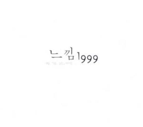[미개봉] V.A. / 느낌 1999 (2CD)