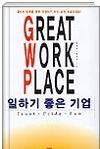 일하기 좋은 기업 - 일터는 생존을 위한 전쟁터가 아닌 삶의 보금자리다!(양장본) 1판5쇄