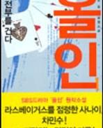 황태자비 납치사건 1~2/전2권완