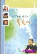 찬양으로 배우는 몽골어 (CD 1장 포함)