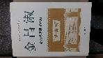 김창숙 (한국근대사상가선집 5) 심산사상연구회편  4판(1984년) (절판본)