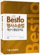 2019 Bestlo 형사소송법 객관식 통합문제집(2018.05 출간)