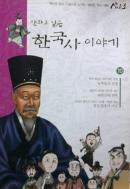 만화로 읽는 삼고조, 한국사 이야기 (전10권)