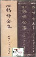 국역 학봉전집 세트 (원문 포함) (학봉선생기념사업회, 1975년) [세로읽기] [양장]