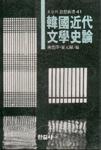 한국근대문학사론(오늘의사상신서 41) (1988년 6판)