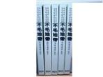 야마자끼 도요꼬 - 불모지대 - 전 5 권