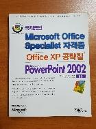 POWERPOINT 2002(OFFICE XP 공략집)(CD-ROM 1장포함)