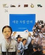대한 독립 만세 - 테마한국사 34