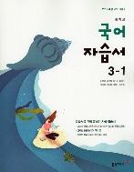 동아출판 자습서 중학 국어3-1 (이은영) / 2015 개정 교육과정