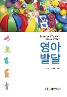 영아발달 (전인옥 외) [한국방송통신대학교 교재]