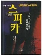 스피카 - 제17회 산토리 대상과 독자상을 수상한 타카시마 테츠오의 작품 초판1쇄
