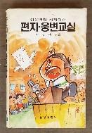 편지.웅변교실[입문백과 시리이즈]-신동우 그림.금성출판사 1984년발행