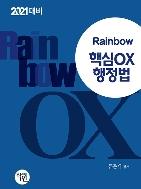 2020 Rainbow 핵심 OX 행정법