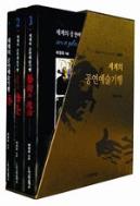 세계의 공연예술기행 - 전3권 세트