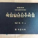 활인전문천역자용 육임일년신수비결 제7권