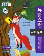EBS 뉴 탐스런 사회문화 (2015년용) (연구용) / 3-930016