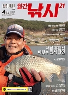 월간 낚시 21 2021년-4월호 (신241-6)